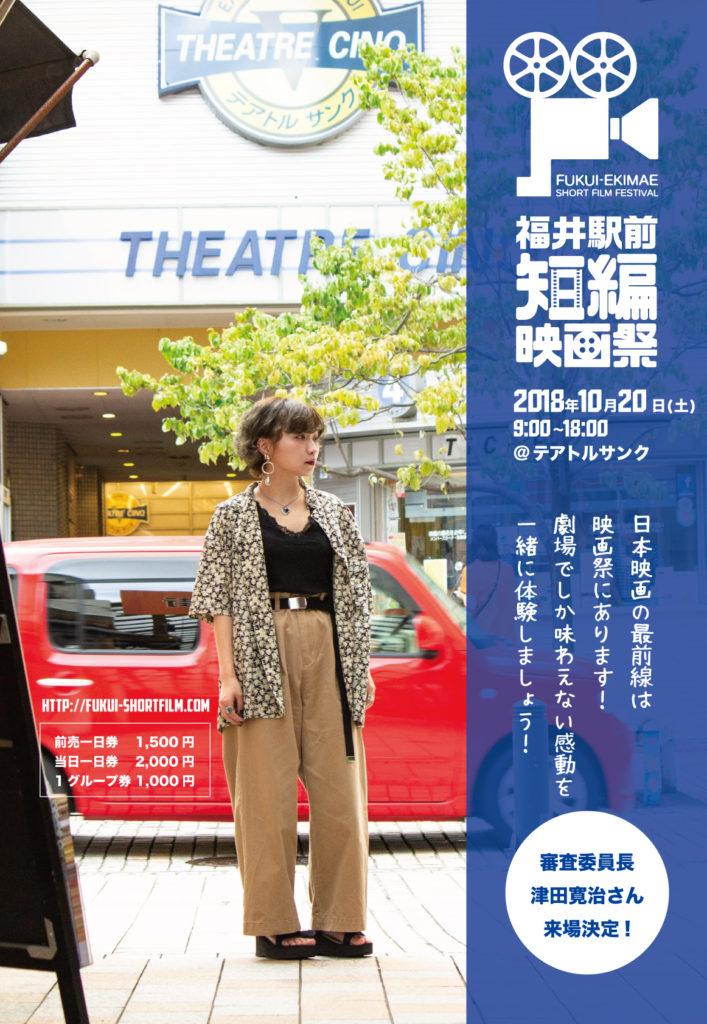 福井駅前短編映画祭2018