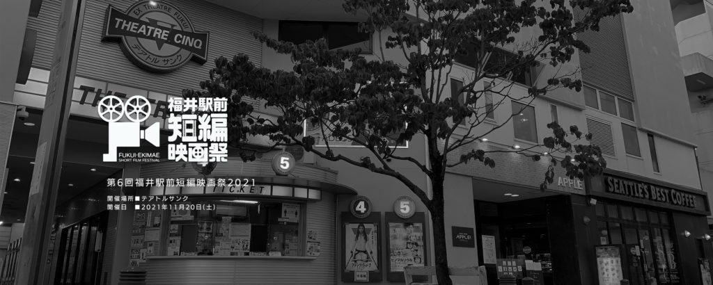 第6回福井駅前短編映画祭2021